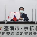 跨國友情戰勝疫情  黃偉哲代表台南市與京都市跨海簽署交流協定