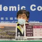 新冠肺炎》上海復星為台灣採購1500萬劑BNT疫苗成立專案小組?陳時中回應了