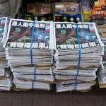 香港《蘋果日報》殞落,歐洲議會高票通過譴責決議!環時憤怒反擊:所有對香港與中國的制裁,都將遭到無情報復