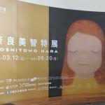 微解封後的療癒雞湯 奈良美智展高雄場26幅新作一次看