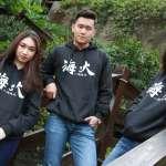 從校園走向城市  海洋大學學生自創服飾品牌,為家鄉印象留下紀念