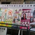 一國兩制的「順民」,仍遭北京嚴酷打壓!澳門選舉史最大規模DQ:23名民主派選將遭撤銷參選資格
