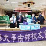 支持醫護人員 清華大學南部校友會贈N95口罩及隔離衣