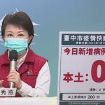 台中疫苗覆蓋率達22.8% 盧秀燕:加開快打站助接種