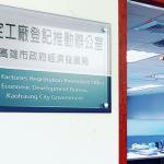 高市府成立特登工廠辦公室 22日舉辦第二場線上說明會