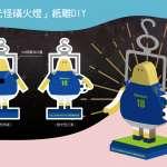 2021新北兒藝節線上回歸    博物館小學堂DIY材料包8/3首波開搶