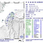 宜蘭清晨發生規模6.1地震「全台被震醒」!氣象局曝原因:未來2週恐有餘震