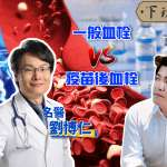 【下班經濟學】3招有效預防血栓!名醫教你護腸救命增強免疫!