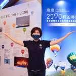 臺東縣府用高度2500呎的夢想    紀錄熱氣球嘉年華的百萬次感動