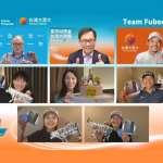 台灣東奧大榮耀!富邦集團頒贈17.5萬美元助威金 為贊助選手喝采