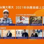 表揚台灣供應商  台哥大攜手共創高韌性永續供應鏈