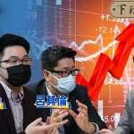 【下班經濟學】台股跌深反彈到頂?2招抓黃金買賣點:讓你不再一買就跌、一賣就漲!