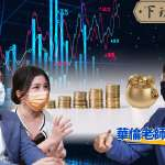【下班經濟學】股市殺進殺出你累了嗎?華倫老師力薦心法:養對基金存千萬!