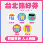 台北市「熊好券」全台民眾都能用!3步驟就能完成線上登記,5張全中爽領3000元