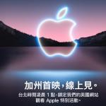 直播開始》蘋果秋季發表會登場!預計推出iPhone13等三大新品