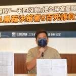 3+11調查小組3個月後仍未成立、無調查報告 他痛批:蘇貞昌把全民當塑膠