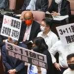 3+11專案報告》國民黨杯葛、蘇貞昌免上台 民眾黨批:藍綠合流掩蓋真相