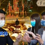 【下班經濟學】不看盤不看財報!36歲兆豐王年領百萬股息!解密金融股三大起漲買點!