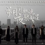 香港自由,一葉知秋!中文大學學生會遭校方割席,今宣布「正式解散」
