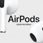 第3代AirPods無線耳機登場!續航力增加、加入空間音訊...所有特點一次看