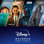 Disney+ 來了,你會訂閱嗎?Netflix大戰迪士尼,串流平台對決誰輸誰贏?