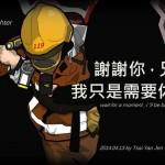 消防員上街頭:要工會、減工時、補人力