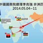 李克強抵衣索比亞 將訪非盟總部