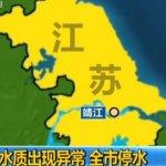 長江水質異常 靖江全市暫停供水