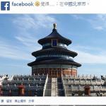 彭博:臉書進軍中國 將設北京辦事處