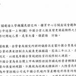 曾有中國籍不能掛牌 證期局全面封殺中資