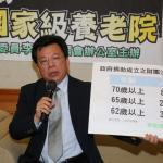 政府捐助財團法人 綠委:退休高官養老院