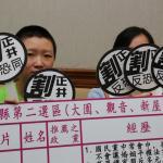 婚姻平權法延宕 伴侶盟籲罷免廖正井