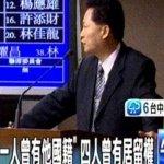 政院:曾擁外國居留權閣員共7人 全已放棄