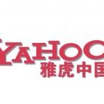 雅虎將從中國市場上消失