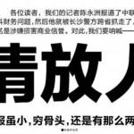 搶救揭弊記者陳永洲 新華社、記協響應