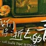 好萊塢中國遇挫 中國片翻身