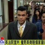 英法院判林克穎引渡 外交部:台英關係大突破