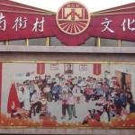 河南南街村 中國最後一個「毛澤東村」