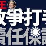 不杯葛監院人事 民進黨伺機策反藍委
