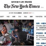 中國全面封阻 紐時中文網恐關閉