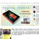 亞馬遜中國推簽名版 開拓紙本書商機
