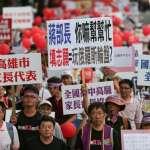 「自己的孩子自己救」 家長上街抗議12年國教