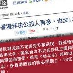 中國官媒批香港公投人再多 也沒13億人多