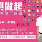 楊秋興也辦海選 月薪30K徵青年秘書
