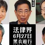 香港法界反白皮書遊行 退休法官力挺