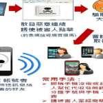 手機詐騙增 政院協調LINE在台公司改善