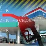 生質柴油政策轉向 迫油商填10億錢坑
