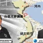台塑越鋼將引日資 JFE集團入股幾成定局