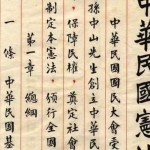 專家評析:課綱「微調」幫了《中華民國憲法》倒忙