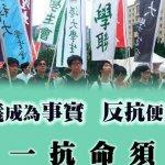 當不義成為事實,反抗便是義務─香港學聯抗命宣言